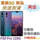 HUAWEI P20 Pro 手機 12...