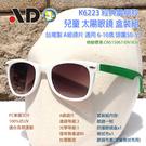 [開發票 台灣製 AD ] K6223W 繽紛馬卡龍 白綠  抗UV 兒童 太陽眼鏡 盒裝組;蝴蝶魚戶外