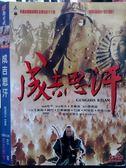 挖寶二手片-O01-047-正版DVD*陸片【成吉思汗/絕版】-巴森*巴亞爾圖*奧斯卡最佳外國影片