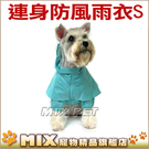 ◆MIX米克斯◆DAB.時尚連身防風雨衣...