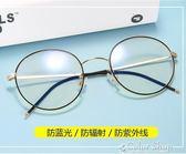 眼睛框 防輻射眼鏡男防藍光無度數平面平光鏡女電腦復古圓框素顏眼睛color shop