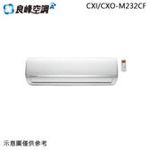【Renfoss良峰】2-3坪 變頻冷專分離式冷氣 CXI/CXO-M232CF 送基本安裝