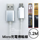Micro USB 充電傳輸線 1.2m 充電線 傳輸線 120cm 充電