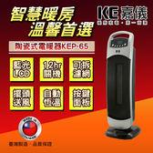 德國 嘉儀 智慧恆溫陶瓷直立式電暖器 (KEP65 / KEP-65)   **可刷卡!免運費**
