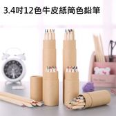 【雙11萊111免運】3.4吋12色牛皮紙筒色鉛筆 原木彩色鉛筆 學生獎勵 禮贈品