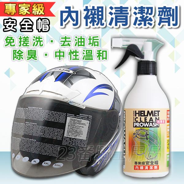 【STR-PROWASH 舒亦淨 安全帽內襯清潔劑 】免拆可洗、除臭抗菌
