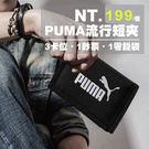 Puma 黑色 短夾 運動錢包 零錢包 運動 三折式 運動短夾 拉鍊 多夾層 07561701