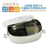 【珍昕】台灣製 極緻316高純度不鏽鋼附活動隔板方形便當盒系列~3種尺寸【此頁面銷售14cm】