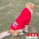 狗衣服 @金毛衣服大狗狗拉布拉多大型中型犬薩摩耶哈士奇寵物邊牧秋冬裝 新品