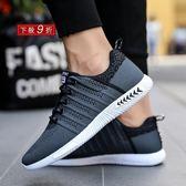 運動鞋跑鞋網鞋網面男士鞋子飛織休閒帆布鞋運動透氣鞋軟底潮流跑步鞋學生鞋  潮流前線