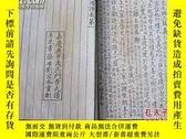 二手書博民逛書店【善本】清·嘉慶·名家·(黃丕烈)影宋刻本罕見《 國 語 》 白