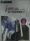 【書寶二手書T9/語言學習_REV】iSpeak(職場篇)現代英語學習教材_共6本合售_未拆封