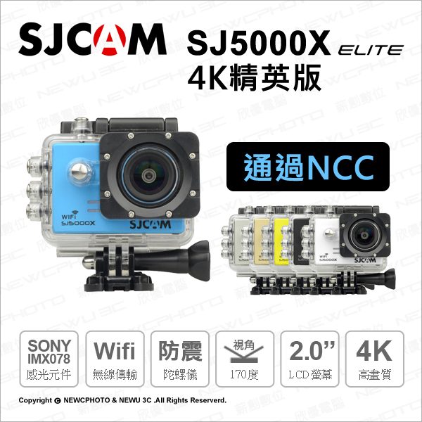 SJCAM SJ5000X SJ5000 4K精英版 行車紀錄器(運動攝影機)  贈原電+24期  保證原廠 聯詠96660 薪創