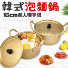 韓式 泡麵鍋 16cm 拉麵鍋 韓式鍋 ...