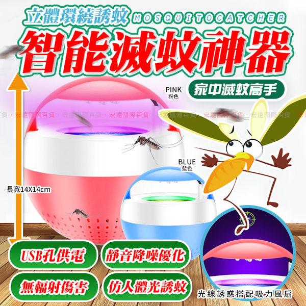 【H00953】全方位PRO三維滅蚊 LED滅蚊 無輻射 USB供電 環保靜音