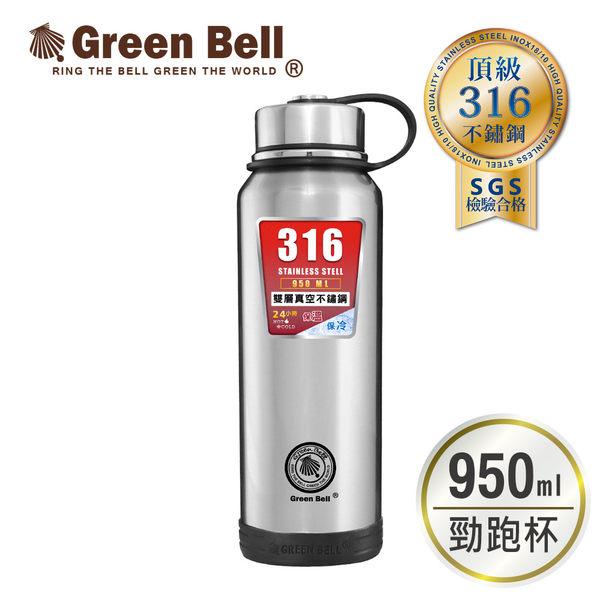 GREEN BELL綠貝316不鏽鋼勁跑保冷/保溫杯950ml 保溫瓶 保冷瓶 運動水壺 大容量