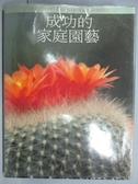 【書寶二手書T4/園藝_PFB】成功的家庭園藝_民83