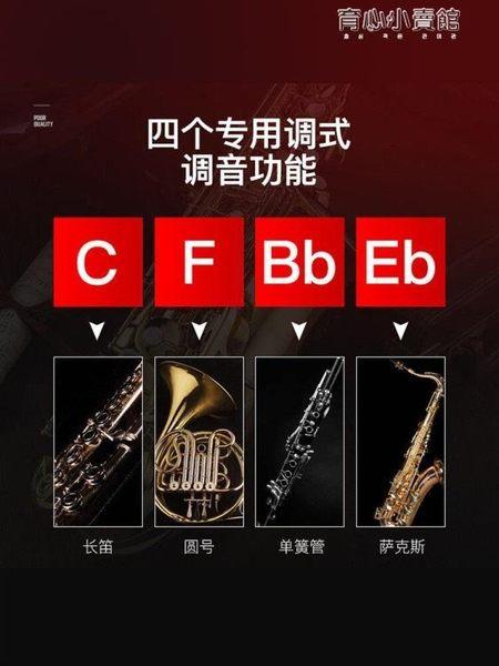 單簧管薩克斯長笛小號圓號管樂專用調音器節拍器三合一電子校音器 育心小賣館