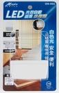 Mayka明家 LED光控自動感應 小夜燈 白色光 /組 GN-002