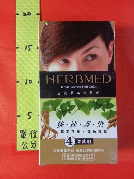 003259#美晟 4號 深紫紅 1盒#草本染髮劑