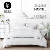 被子 LF拉芙菲爾 五星級酒店被子全棉加厚保暖冬被單雙人宿舍春秋被芯T 尾牙