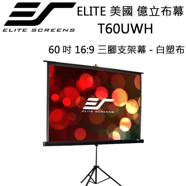 經典數位~Elite Screens億立60吋 16:9 可攜型三腳支架布幕T60UWH