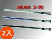 【ARAKI】Z-732 超寬頻 木瓜.雙頻天線 ◎144/430MHz (2入)