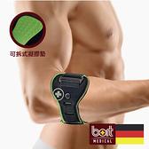 【BORT】徳製運動款護肘(凝膠) H5032
