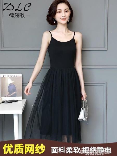 網紗裙 吊帶連身裙女秋冬新款內搭網紗裙子莫代爾紗裙外穿黑色顯瘦打底裙 萊俐亞