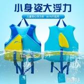兒童救生衣水上便攜式運動衣兒童救生服浮力背心游泳助泳衣背心浮力衣 PA2134 『紅袖伊人』