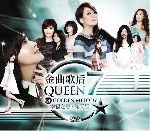 金曲歌后 7 雙 DVD(購潮8)