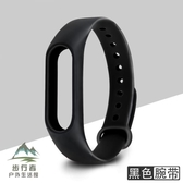 小米手環腕帶替換帶智能運動防水個性光感手錶錶帶【步行者戶外生活館】