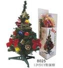 DIY30CM小聖誕樹+裝飾品包】聖誕節舞會聖誕襪 帽聖誕燈 聖誕金球 聖誕服 聖誕蝴蝶結 聖誕花