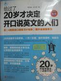 【書寶二手書T2/語言學習_XFY】給過了20歲才決定開口說英文的人們_蔣志榆_無光碟.簡體書