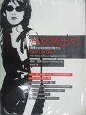 【書寶二手書T3/翻譯小說_KCY】怪女孩出列_曾如瑩, 瑞秋.西