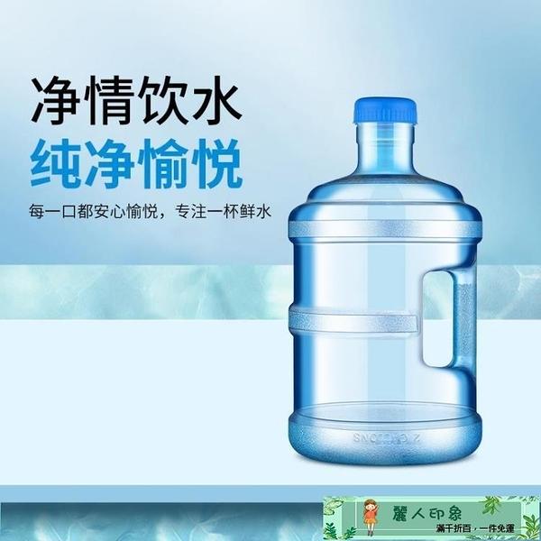 水桶 pc加厚飲水機桶 純凈礦泉水桶手提家用5l7.5升飲水桶裝水桶空桶小 麗人印象 免運