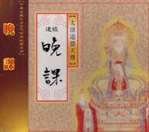 傳統道經課誦2 晚課 CD 免運 (購潮8)