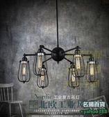 不二462北歐簡約美式鄉村鐵藝吊燈歐式復古客廳燈餐廳燈臥室燈具