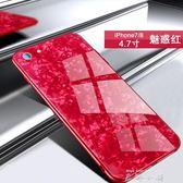 蘋果7plus手機殼8plus女款iPhone7仙女貝殼ip套新款潮牌七全包7p  米娜小鋪
