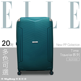 ELLE 行李箱 登機箱 Time Traveler系列 20吋 特級極輕防刮PP材質 拉鍊旅行箱 EL3123220 得意時袋