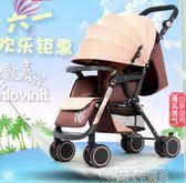 智兒樂嬰兒推車可坐可躺輕便折疊四輪避震新生兒嬰兒車寶寶手推車QM 依凡卡時尚