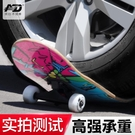 AD專業滑板初學者成人男女生青少年成年全能板雙翹兒童四輪滑板車 夢幻小鎮