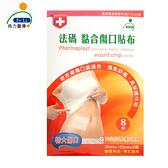 【Fe Li 飛力醫療】砝碼 黏合傷口貼布/美容膠帶(特大傷口)