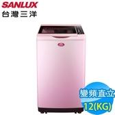 【SANLUX 台灣三洋 SW-12DVG】 12KG 變頻直立式洗衣機 櫻花粉