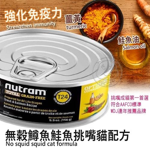 📣此商品48小時內快速出貨🚀》Nutram紐頓》T22/T24頂級天然無榖主食貓罐-156g