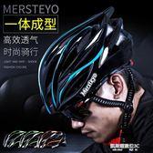 自行車騎行頭盔山地車男騎行安全帽裝備公路車騎行女一體成型  凱斯盾數位3C
