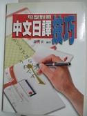 【書寶二手書T9/語言學習_BA6】中文日譯技巧_謝良宋