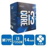 INTEL 英特爾 原廠公司貨 盒裝Core i3-7350K (BX80677I37350K)
