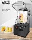 星太陽沙冰機商用奶茶店靜音帶罩破壁料理機全自動碎冰機打冰沙機MBS「時尚彩紅屋」