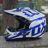 越野頭盔跑車賽車全覆式頭盔男女越野盔山地車速降頭盔賽車帽